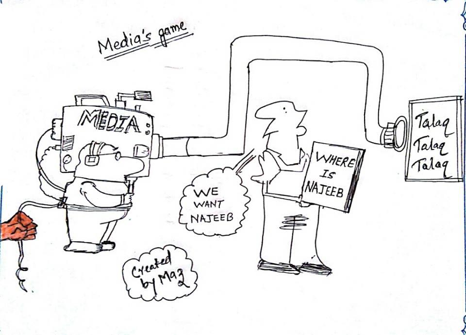 میڈیا گیم