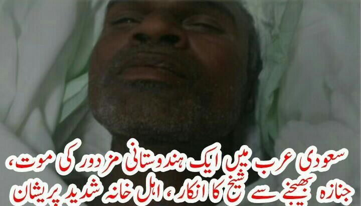 سعودی عرب میں ایک ہندوستانی مزدور کی موت، جنازہ بھیجنے سے شیخ کا انکار ، اہل خانہ شدید پریشان