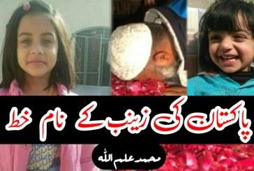 پاکستان کی زینب کے نام خط