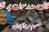 اسلامی مدرسوں پر نشانہ