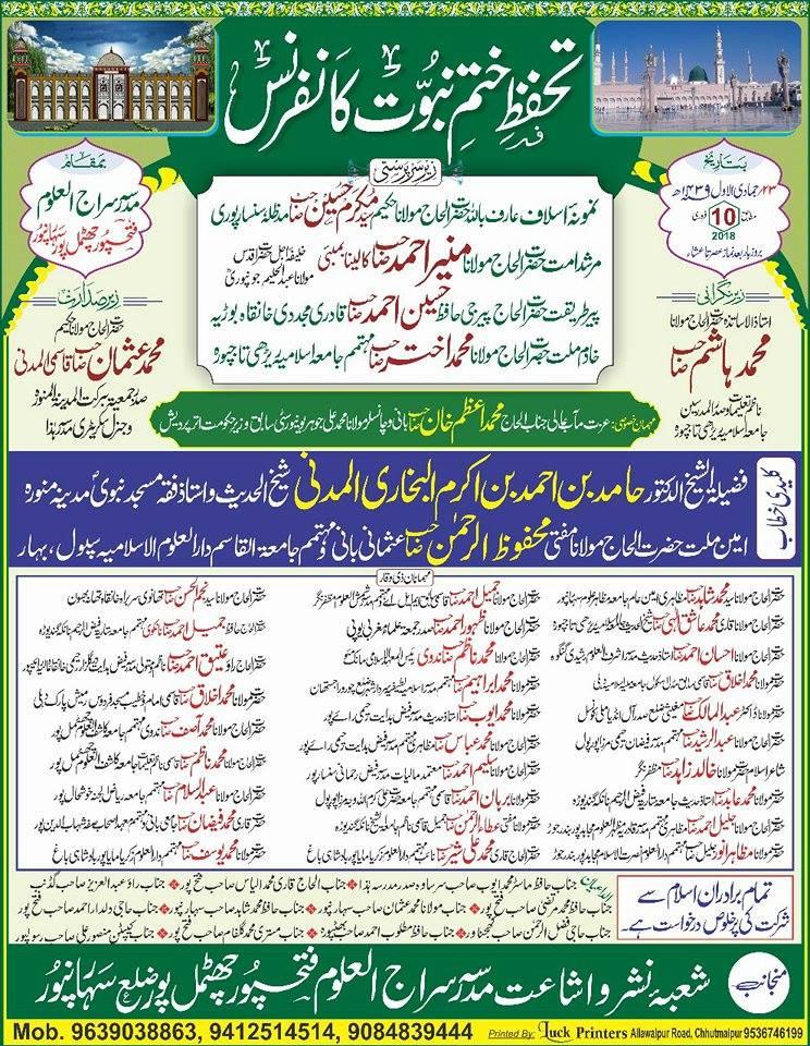 مدرسہ سراج العلوم فتح پور