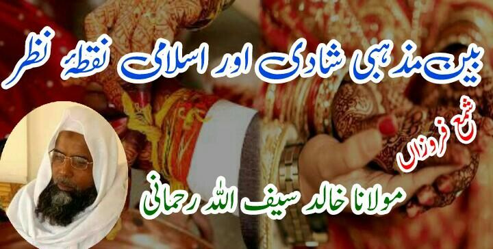 بین مذہبی شادی اور اسلامی نقطۂ نظر