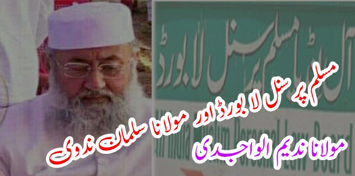 مسلم پرسنل لا بورڈ اور مولانا سلمان ندوی