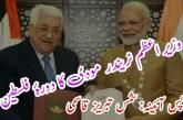 وزیر اعظم نریندر مودی کا دورۂ فلسطین