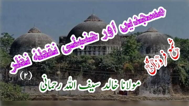 مسجدیں اور حنبلی نقطۂ نظر (۲)