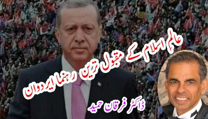 عالمِ اسلام کے مقبول ترین رہنما ایردوان