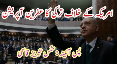 امریکہ کے خلاف ترکی کا عفرین آپریشن