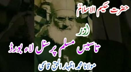 حضرت حکیم الاسلامؒ  اور  تاسیس مسلم پرسنل لاء بورڈ