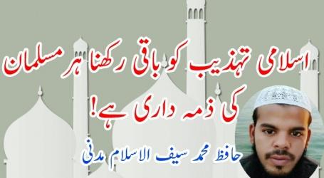 اسلامی تہذیب کو باقی رکھنا ہر مسلمان کی ذمہ داری ہے!