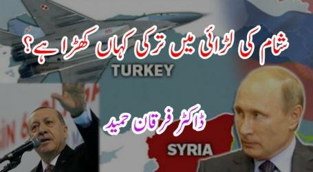 شام کی لڑائی میں ترکی کہاں کھڑا ہے؟