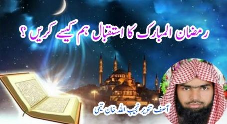رمضان المبارک کا استقبال ہم کیسے کریں ؟