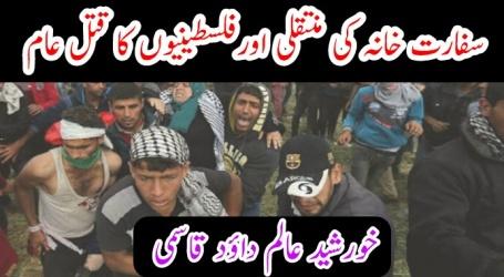 سفارت خانہ کی منتقلی اور فلسطینیوں کا قتل عام
