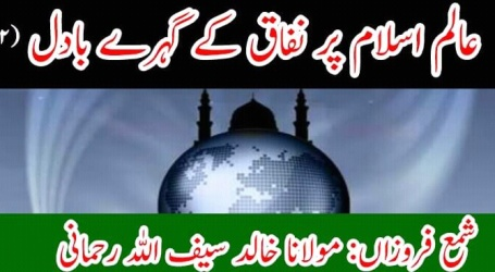 عالم اسلام پر نفاق کے گہرے بادل (۲)