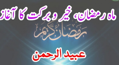 ماہ رمضان، خیر و برکت کا آغاز