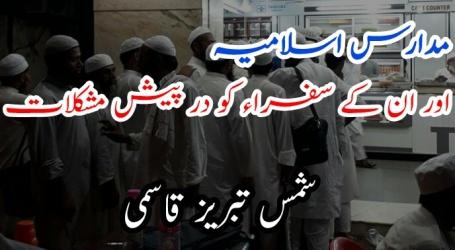 مدارس اسلامیہ اور ان کے سفراء کو در پیش مشکلات