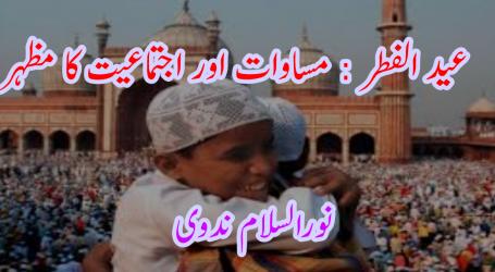 عید الفطر : مساوات اور اجتماعیت کا مظہر