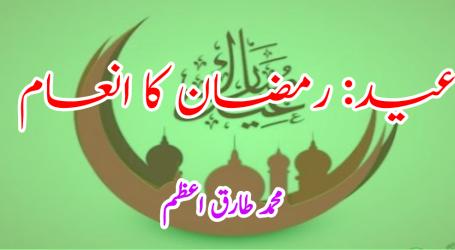 عید: رمضان کا انعام