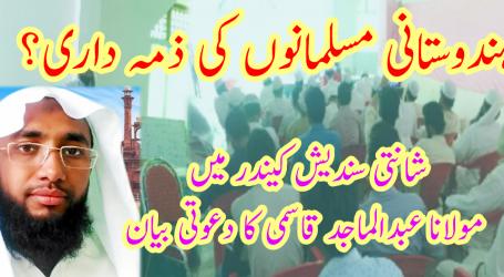 ہندوستانی مسلمانوں کی ذمہ داری؟ شانتی سندیش کیندر میں مولانا عبدالماجد قاسمی کا دعوتی بیان