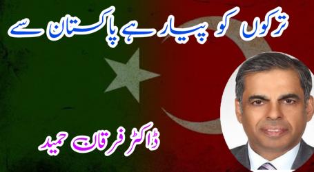 ترکوں کو پیار ہے پاکستان سے