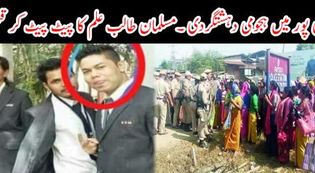 منی پور میں ہجومی دہشتگردی ۔مسلمان طالب علم کا پیٹ پیٹ کر قتل