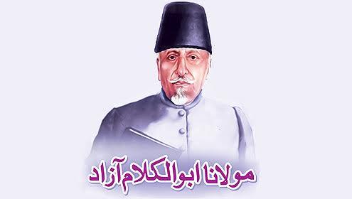 تقسیم وطن کے وقت کی گئی مولانا آزاد کی تاریخی تقریر (یوم آزاد پر خاص )