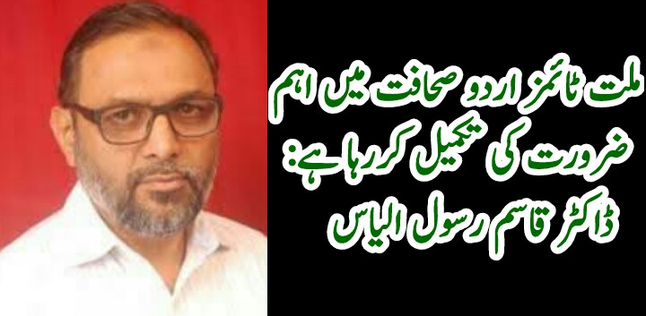 ملت ٹائمز اردو صحافت میں اہم ضرورت کی تکمیل کررہا ہے: ڈاکٹر قاسم رسول الیاس