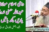 داعی اسلام مولانا سید عبداللہ حسنی ندویؒ : یادیں کچھ باتیں