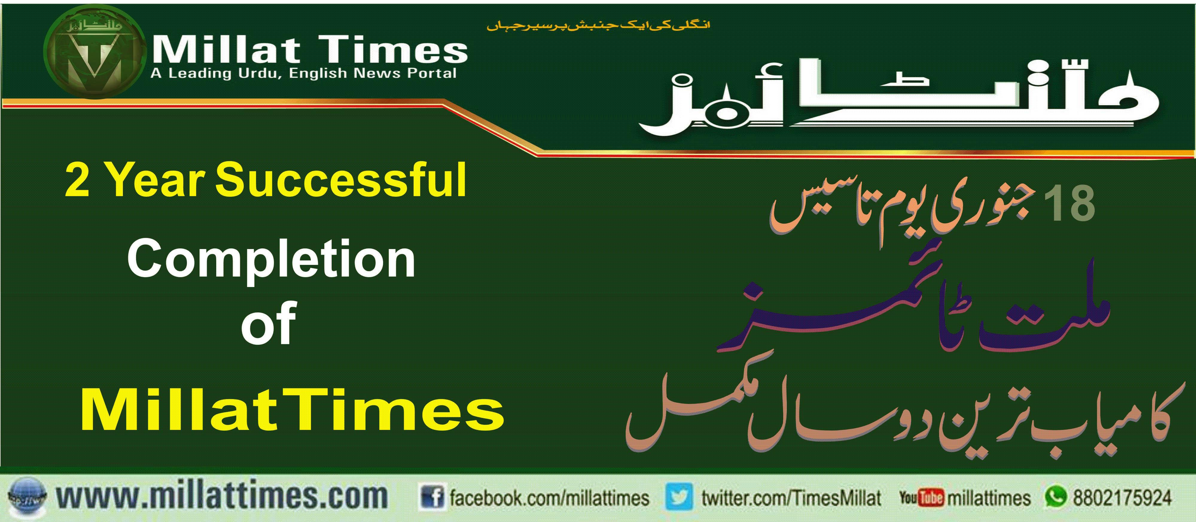 امید کی کرن : ملت ٹائمز، بصیرت آنلائن، تازہ ترین میڈیا گروپ