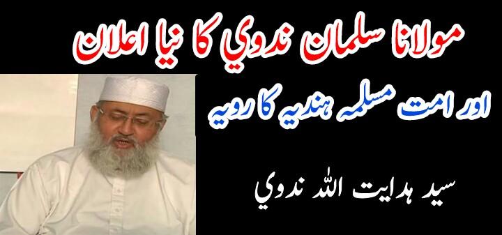 مولانا سلمان ندوي كا نیا اعلان اور امت مسلمہ ہندیہ کا رویہ