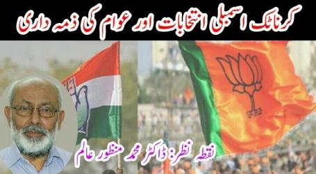 کرناٹک اسمبلی انتخابات اور عوام کی ذمہ داری