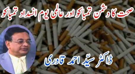 صحت کا دشمن تمباکو اور عالمی یوم انسداد تمباکو