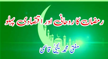 رمضان کا روحانی اور اقتصادی پہلو