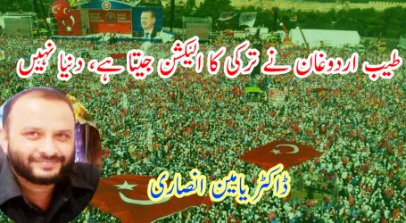 طیب ایردوان نے ترکی کا الیکشن جیتا ہے، دنیا نہیں