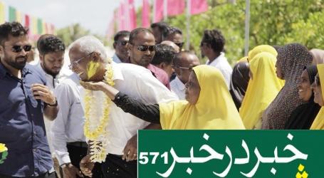 مالدیپ صداتی الیکشن کا نتیجہ !
