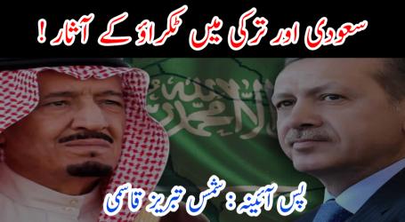 سعودی اور ترکی میں ٹکراؤ کے آثار !