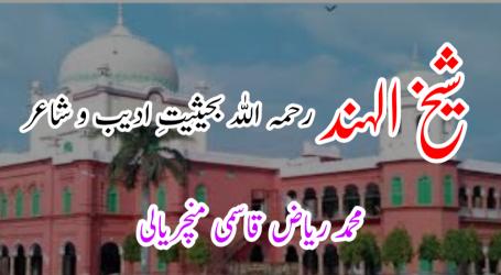 شیخ الہند رحمہ اللہ بحیثیتِ ادیب و شاعر