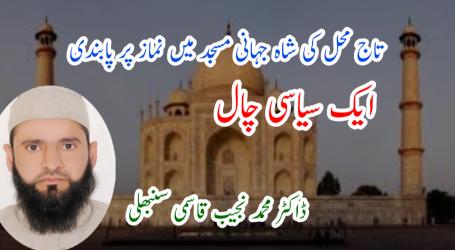 تاج محل کی شاہ جہانی مسجد میں نماز پر پابندی، ایک سیاسی چال