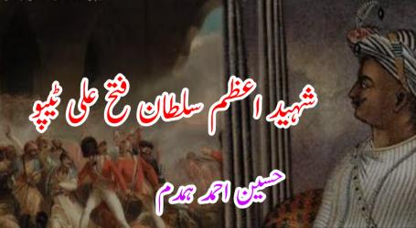 شہید اعظم سلطان فتح علی ٹیپو