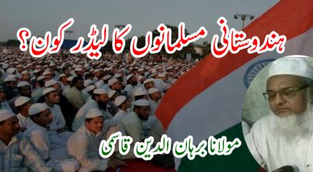 ہندوستانی مسلمانوں کا لیڈر کون؟