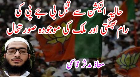 حالیہ الیکشن سے قبل بی جے پی کی رام بھگتی اور ملک کی موجودہ صورتحال