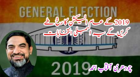 2019 کے عام الیکشن کا رخ طے کریں گے یہ اسمبلی انتخابات