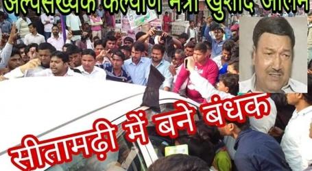 مقتول زین الحق انصاری کو انصاف دلانے کیلئے سیتا مڑھی میں وزیر اقلیتی فلاح خورشید عالم کو دکھائے گئے کالے جھنڈے، نتیش کمار کے خلاف لگے مردہ باد کے نعرے