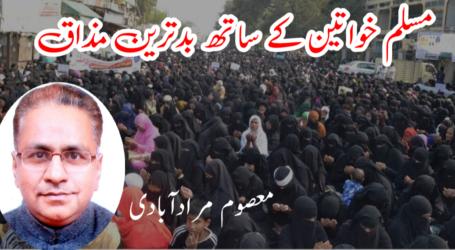 مسلم خواتین کے ساتھ بدترین مذاق