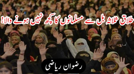 طلاق ثلاثہ بل سے مسلمانوں کا کچھ نہیں ہونے والا!