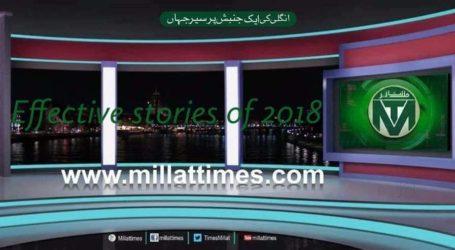 سال 2018 میں حکومت ،انتظامیہ ،سماج اور ملی جماعتوں پر اثرا نداز ہونے والی ملت ٹائمز کی ٹاپ ٹین نیوز