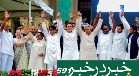 بی جے پی مخالف اتحاد میں مسلم قیاد ت والی پارٹیوں سے دوری کیوں؟