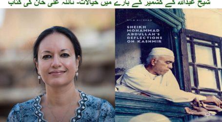 شیخ عبداللہ کے کشمیر کے بارے میں خیالات- نائلہ علی خان کی کتاب