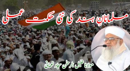 مسلمانانِ ہند کی نئی حکمتِ عملی