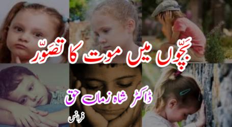 بَچّوں میں موت کا تصَوّر