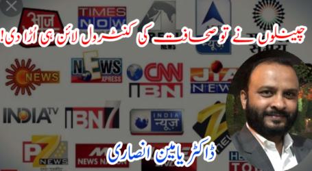 چینلوں نے تو صحافت کی کنٹرول لائن ہی اُڑا دی!